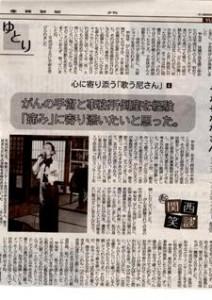sankei kansai yukan4 大 - コピー