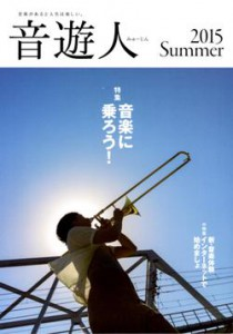 myujin summer2015