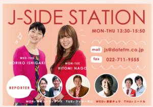 J SIDE STATION
