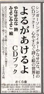 yorugaakeruyo CDBOOK asahi