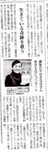 奈良新聞01252017