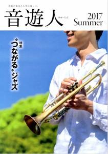 音遊人2017 夏